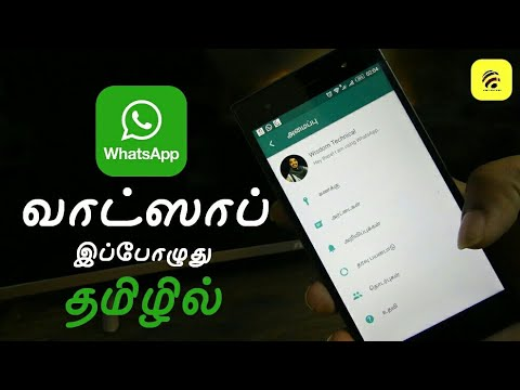 How To Change Whatsapp Language Into Tamil - Wisdom Technical