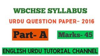 Wbchse Urdu question paper 2016/West Bengal Council of Higher Secondary Education/ Urdu paper part A