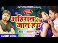 अहिरान के जान हाउ - Alam Raj का धमाकेदार लोकगीत - New Bhojpuri Latest Song 2018