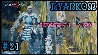#21 R-18 [God of War] ゴッドオブウォー [PS4 新章]