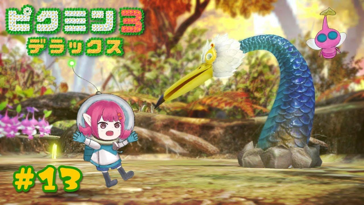 【ピクミン3】地面の中からヘビガラス!【part13】