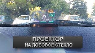 Car HUD Display - Проектор на лобовое стекло(Купить можно тут: http://goo.gl/Znhbqs Похожие товары: http://goo.gl/2sbxmV Обзор на сайте: ..., 2015-08-29T16:10:45.000Z)