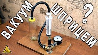 Может ли шприц создать вакуум ?