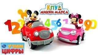 Игрушечный Клуб Микки Мауса - Развивающий мультфильм - Учим цифры