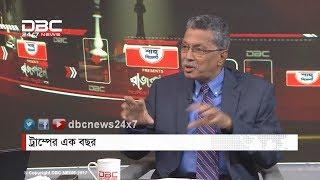 ট্রাম্পের এক বছর || রাজকাহন || Rajkahon-1 || DBC NEWS 21/01/18