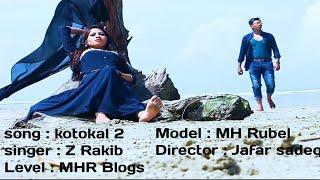 Kotokal 2 | Z Rakib | Ahad & Ashru |  Bangla New Music video 2018 HD