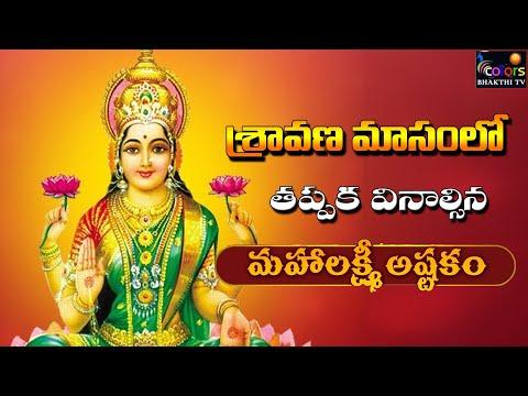 Maha Laxmi Stuti | Devotional Stuthi | LAKSHMI DEVI BHAKTHI SONGS