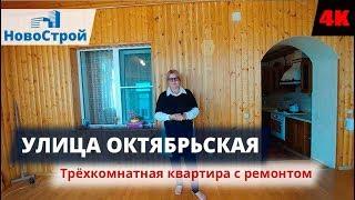 Улица Октябрьская || Трёхкомнатная квартира с ремонтом || НовоСтрой Геленджик 2018