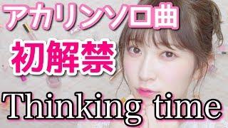 吉田朱里(NMB48) - Thinking time