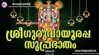 Sree Guruvayoorappa Suprabhatham # Hindu Devotional Songs Malayalam # Guruvayoor Suprabhatam
