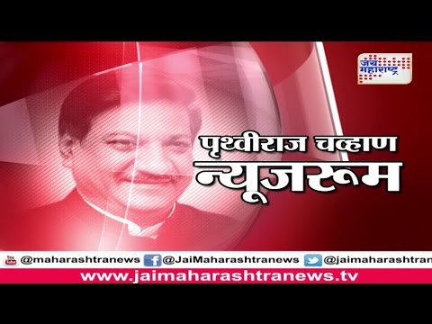 Newsroom Prithviraj Chavan on Jai Maharashtra