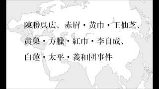 中国民衆反乱 覚え方【秦新後漢二唐三清入り】【速成】
