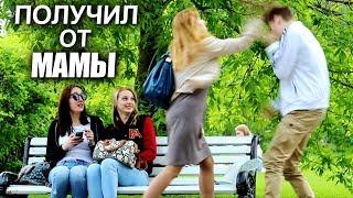 ПИКАП c МАМОЙ / ОНА МЕНЯ БЬЁТ!
