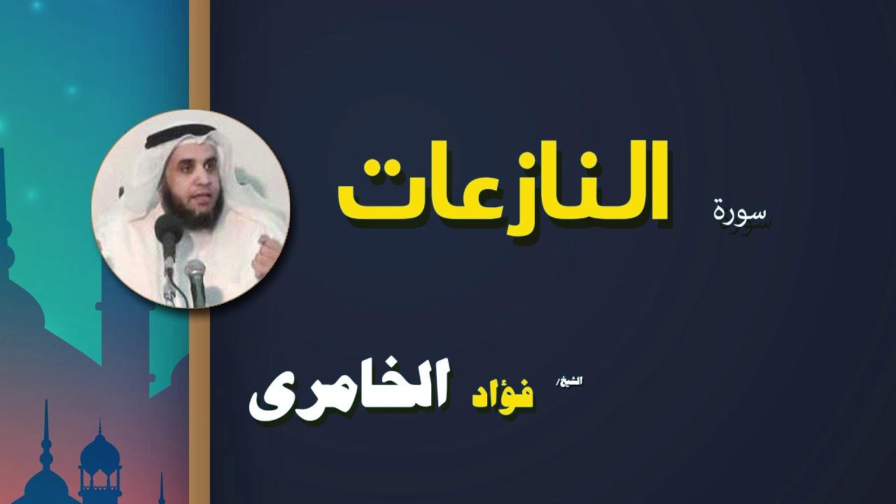 القرأن الكريم كاملا بصوت الشيخ فؤاد الخامرى | سورة النازعات