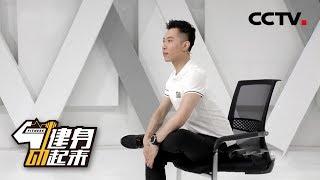 [健身动起来]20191112 宫廷舞步训练| CCTV体育