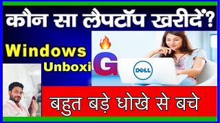 Dell Inspiron 15 Core i3 7th gen (4GB/1TB HDD/Windows 10/3.26 kg) 3567 Unboxing