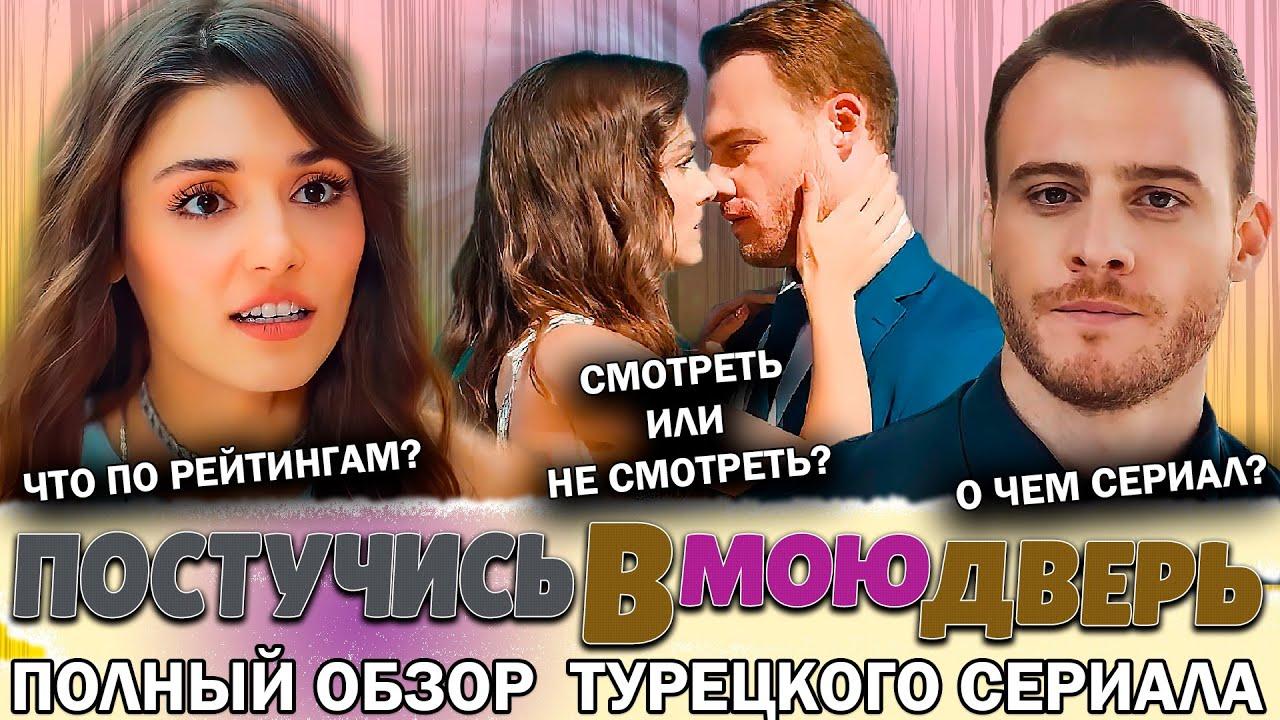 Постучись в мою дверь  Полный обзор турецкого сериала на русском языке