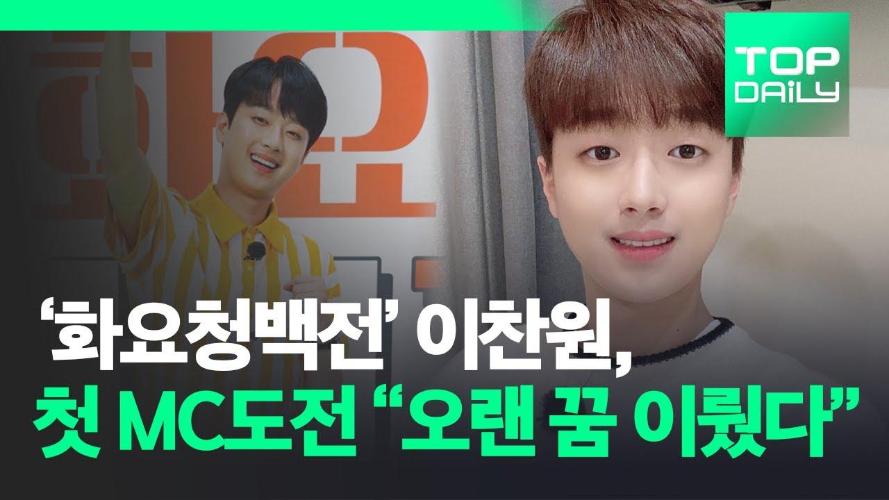 """'화요청백전' 이찬원, 첫 MC도전 """"오랜 꿈 이뤘다"""" - 톱데일리(Topdaily)"""