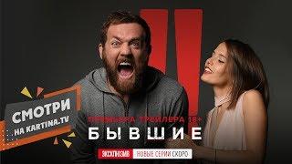 Сериал «Бывшие» 2 сезон | Официальный трейлер 2019 | Эксклюзив | Скоро на Kartina.TV