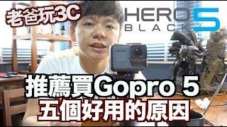 《老爸3C》Gopro hero使用心得,五個好用的原因!縮時,耐摔,4k,防水,typeC!【我是老爸 I'm Daddy】