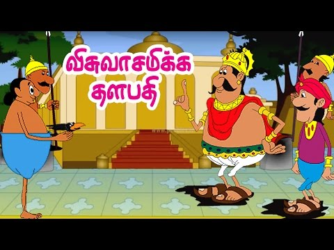 Loyal general - விசுவாசமிக்க தளபதி - Classic Panchatantra Stories in Tamil - Tamil stories for kids