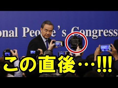 衝撃!実は中国も親日国?!日本を崇拝する若者に放った王毅外相の発言に海外騒然!【すごい日本】【海外の反応】