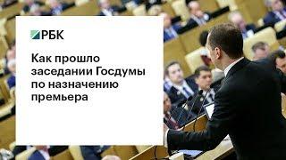 Как прошло заседании Госдумы по назначению премьера