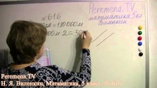 Виленкин 5 класс Задача 616