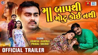 Maa Baap Thi Motu Koi Nathi Official Trailer Jignesh Kaviraj Prinal Oberoi New Gujarati Movie