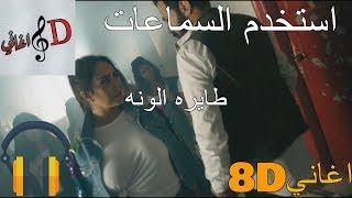 8d اغنية نور الزين - طايره الونه بتقنية ال