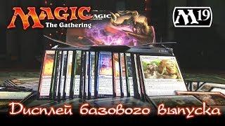 Magic: The Gathering - Дисплей M19 (вскрываем топчик)