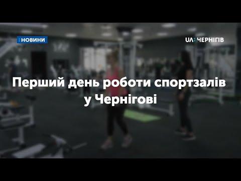 Перший день роботи спортзалів у Чернігові