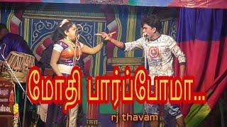 சிரிச்சு மகிழுங்கள் அழகுடையான் நாடகம் மதன்குமார் 8778014017 alagudaiyan valli thirumanam nadagam