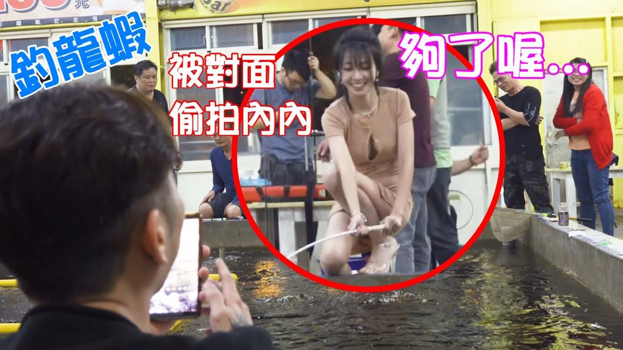 【 釣蝦女神系】釣龍蝦 被對面偷拍內內 夠了喔...  台湾のエビ釣り Shrimp fishing in Taiwan 대만새우 낚시