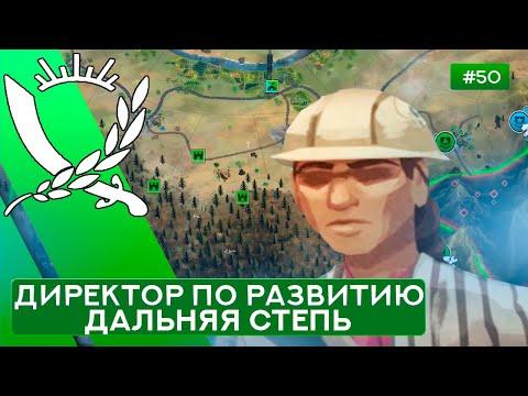 Дальняя степь за Директора по развитию на Суровом - Rebel Inc: Escalation - 50