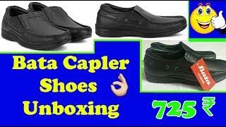 Flipkart   बाटा जूते केपलर