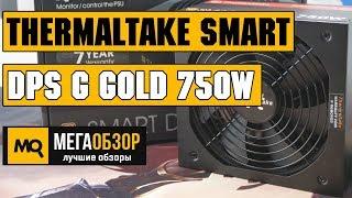 Thermaltake Smart DPS G Gold 750W обзор блока питания
