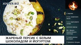 Угольная печь Mibrasa - Жареный персик с белым шоколадом и йогуртом