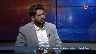 صراعات مناطقية في صفوف الانتقالي في عدن .. والامطار تودي بشخصين | حديث المساء