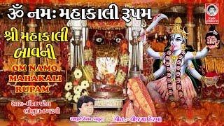 Shri Mahakali Bavni  ||  Mahakali Stuti