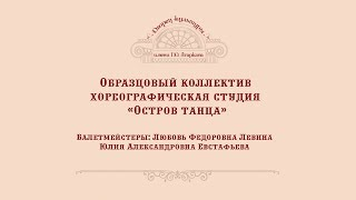 "ДК Агаркова Хореографический коллектив ""Остров танца"""