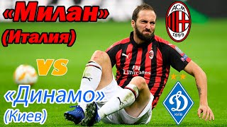 Игра ФУТБОЛ Милан Италия Динамо Киев Украина FIFA 19