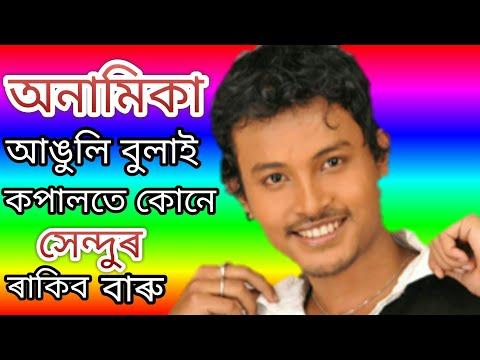 Assamese popular songs anamika anguli bulai by tarun tonmoy ll by junaki axom ll