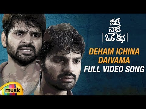 Deham Ichina Daivama Full Video Song | Needi Naadi Oke Katha Songs | Sree Vishnu | Satna Titus