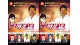 Bhojpuri BIRHA (बिरहा) निरहू राजभर - Nirhu Rajbhar Karantikari - Chhote Lal Banarasi Rajbhar