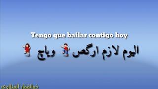 اغنية ديسباسيتو despacito مترجمة الى اللهجة العراقية🕺 مع الكلمات الاسبانية