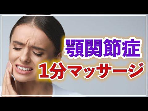 顎関節症はこの筋肉を1分マッサージするだけ
