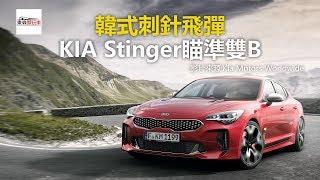 韓式刺針飛彈 KIA Stinger瞄準雙B-東森愛玩車