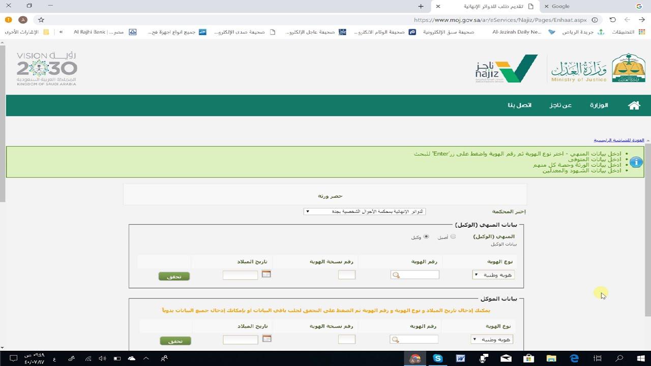 شرح طريقة استخراج صك حصر ورثة من موقع وزارة العدل بالتفصيل Youtube