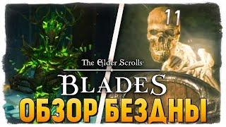 ОБЗОР БЕЗДНЫ. ЧТО В КОНЦЕ? ● The Elder Scrolls: Blades #3
